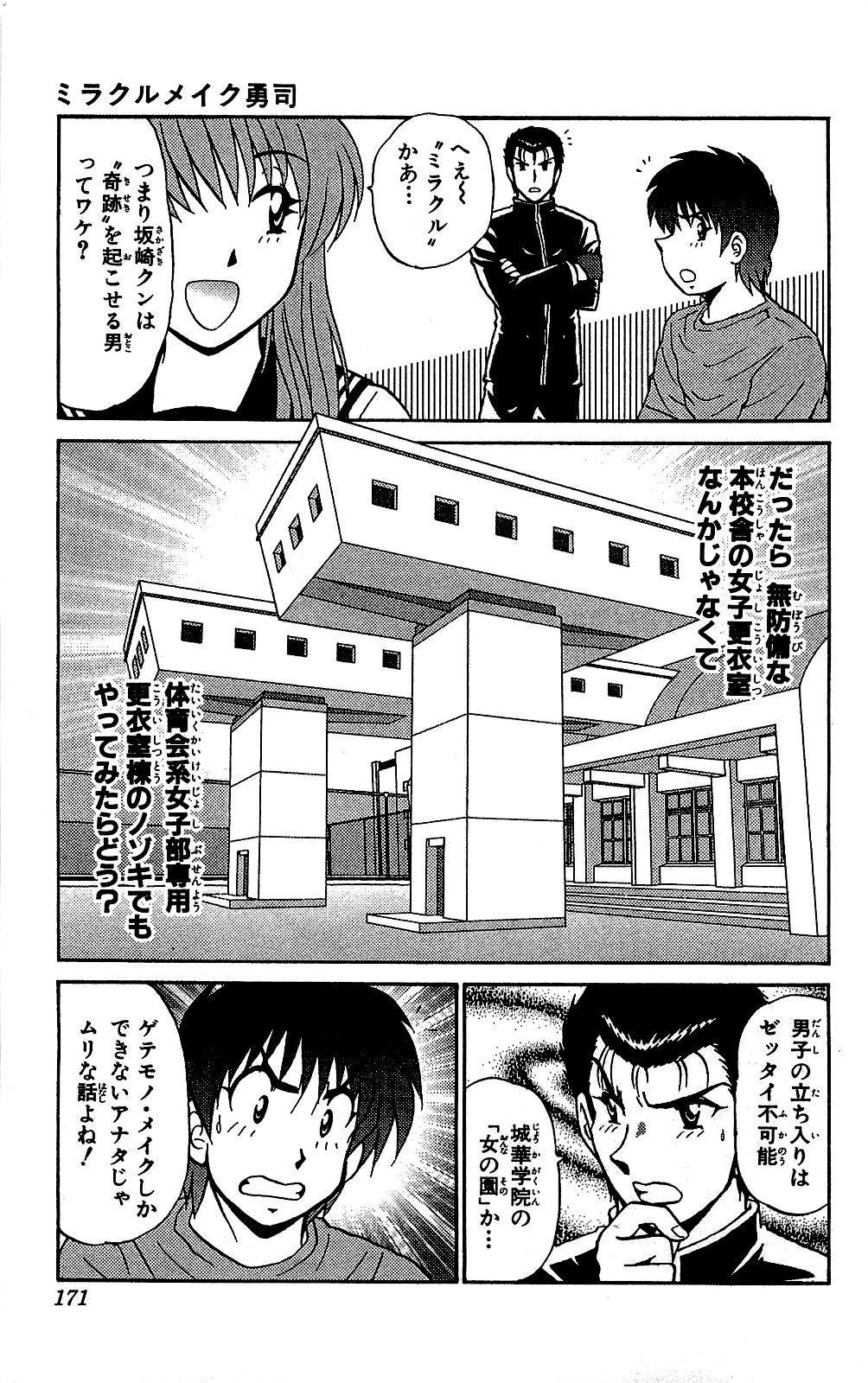 Miracle Make Yuuji 171