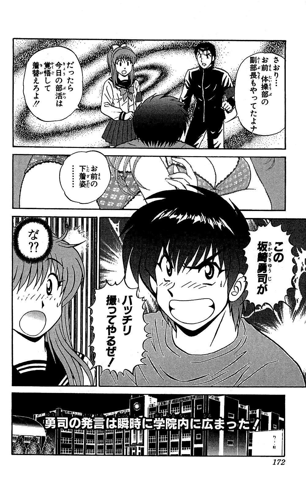 Miracle Make Yuuji 172
