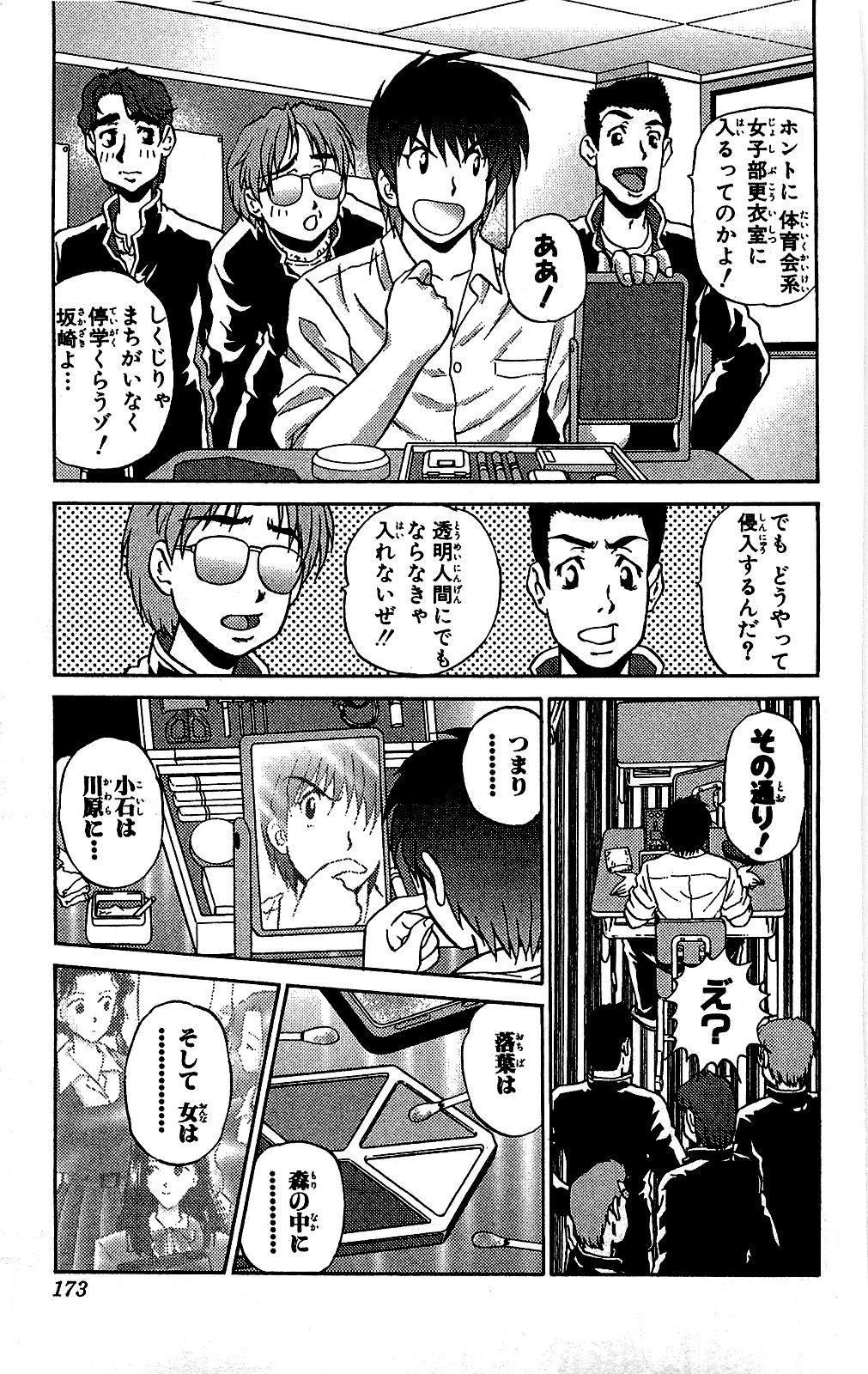 Miracle Make Yuuji 173
