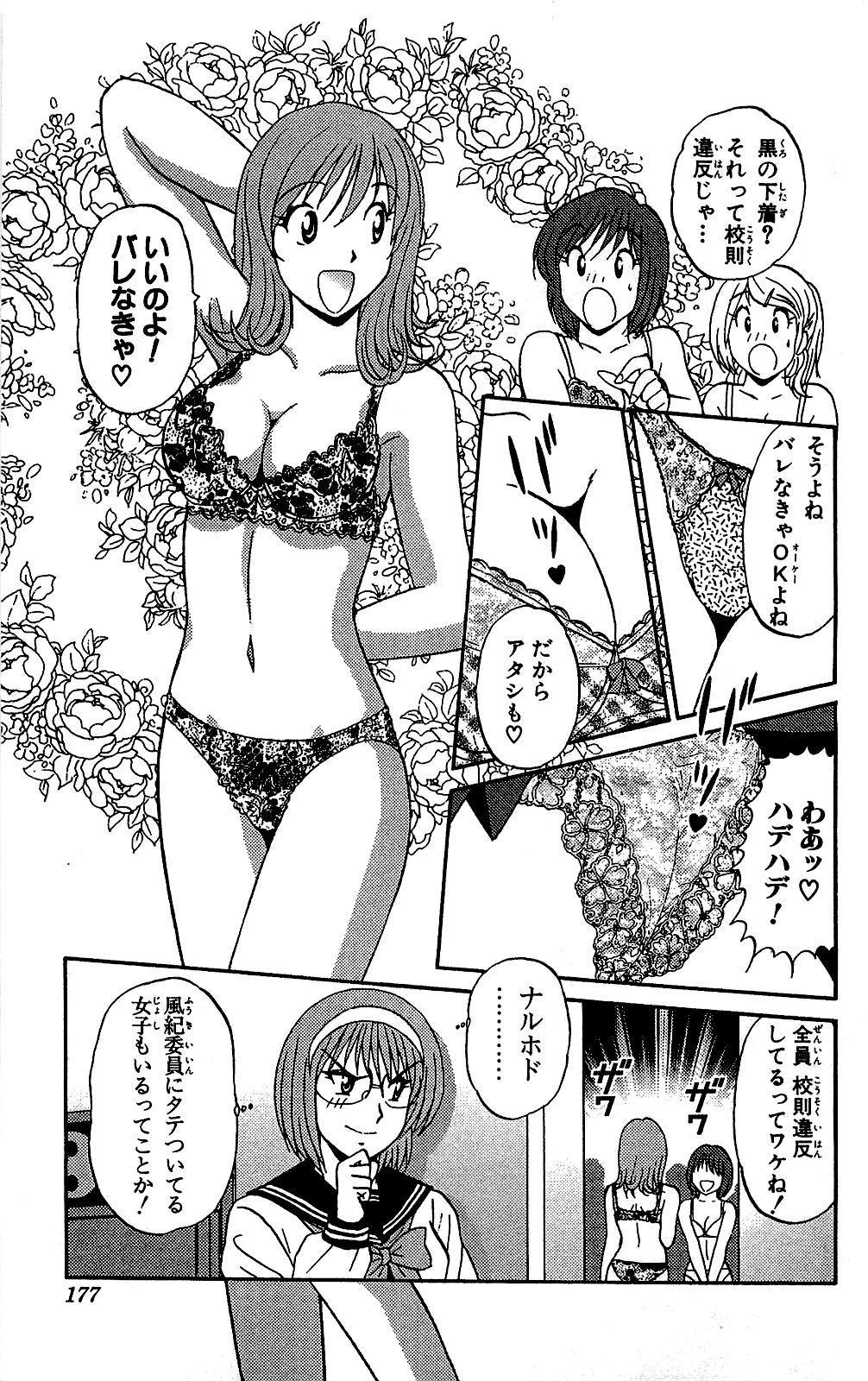 Miracle Make Yuuji 177