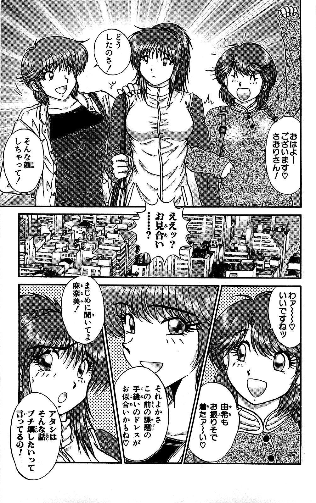 Miracle Make Yuuji 17