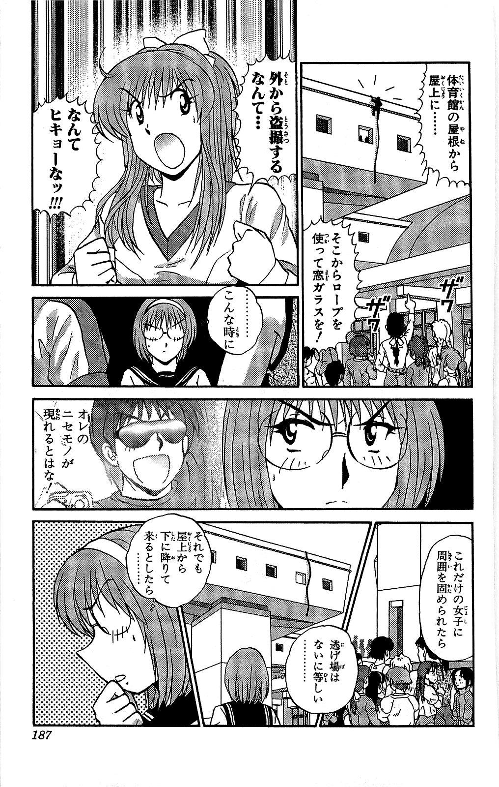 Miracle Make Yuuji 187
