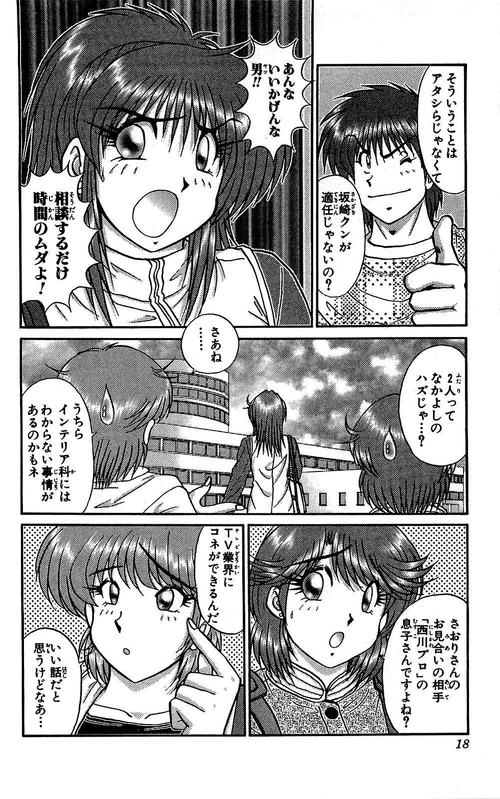 Miracle Make Yuuji 18