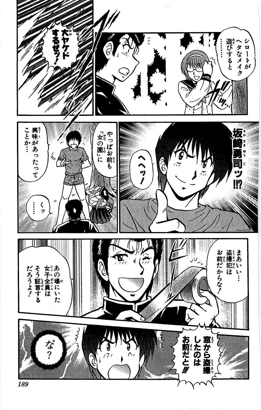 Miracle Make Yuuji 189
