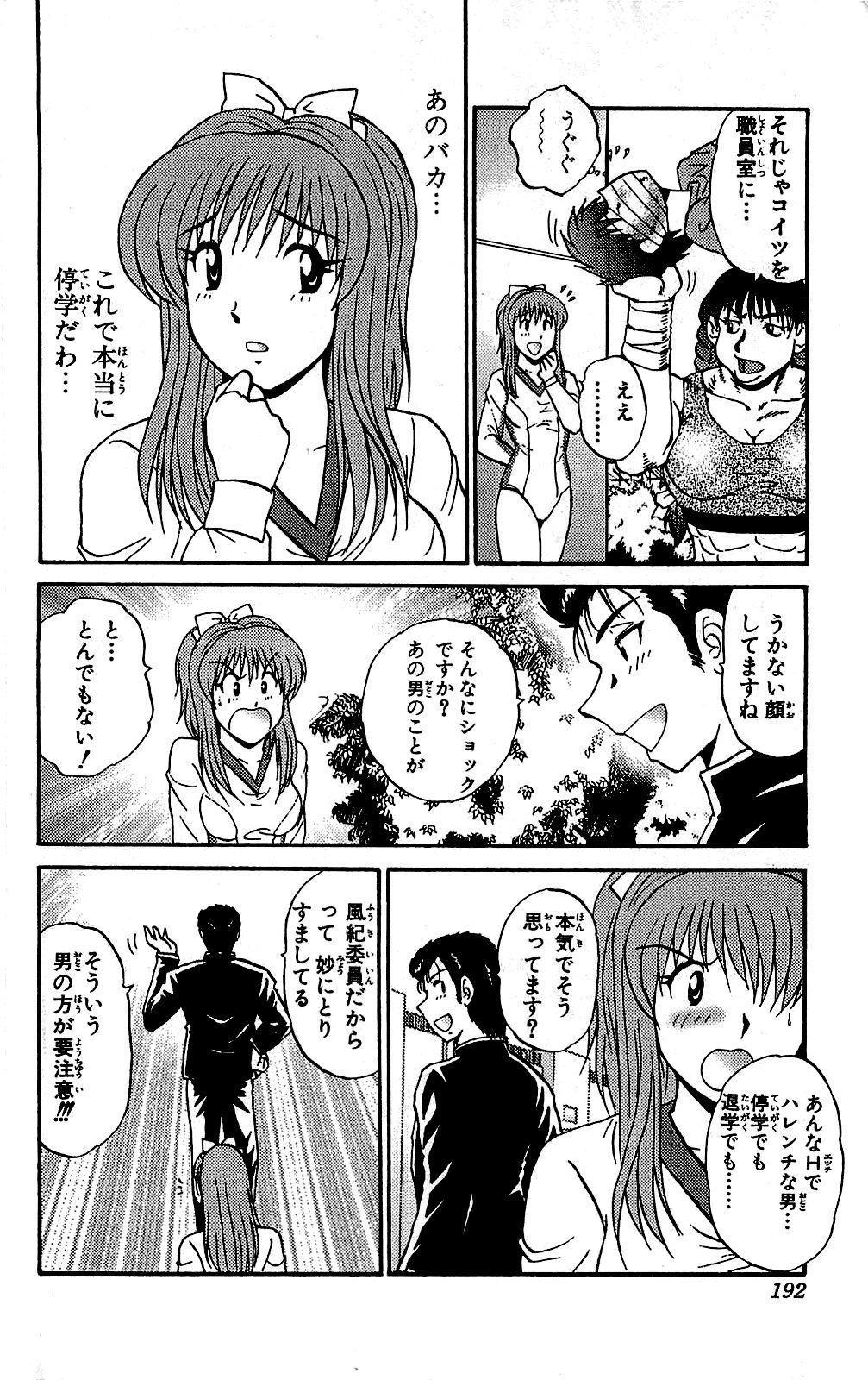 Miracle Make Yuuji 192