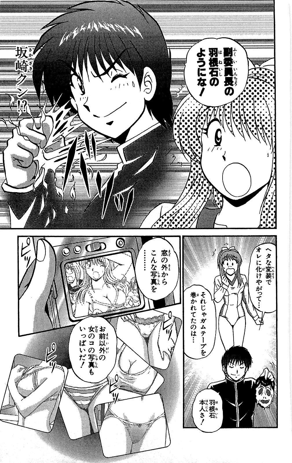 Miracle Make Yuuji 193