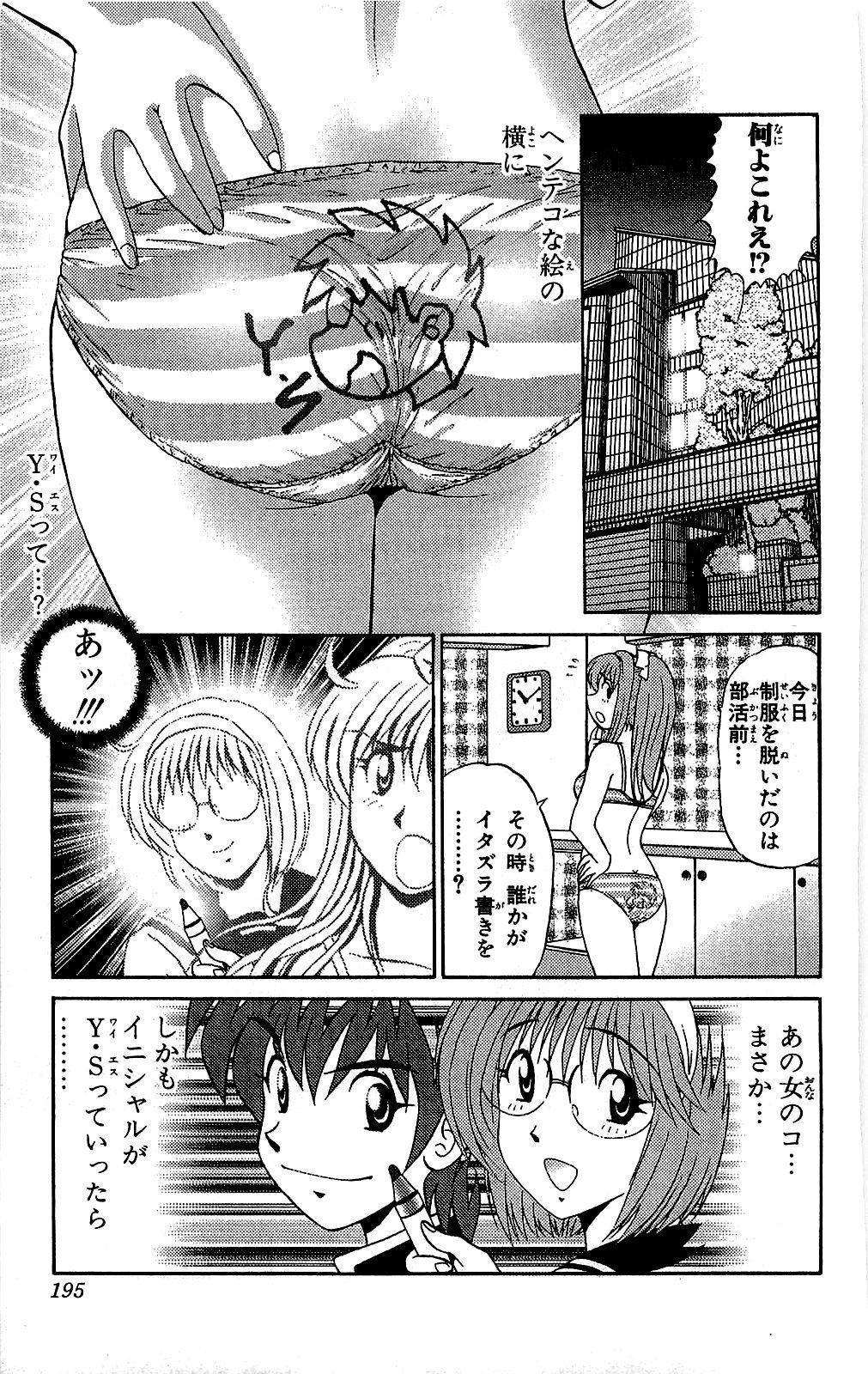 Miracle Make Yuuji 195