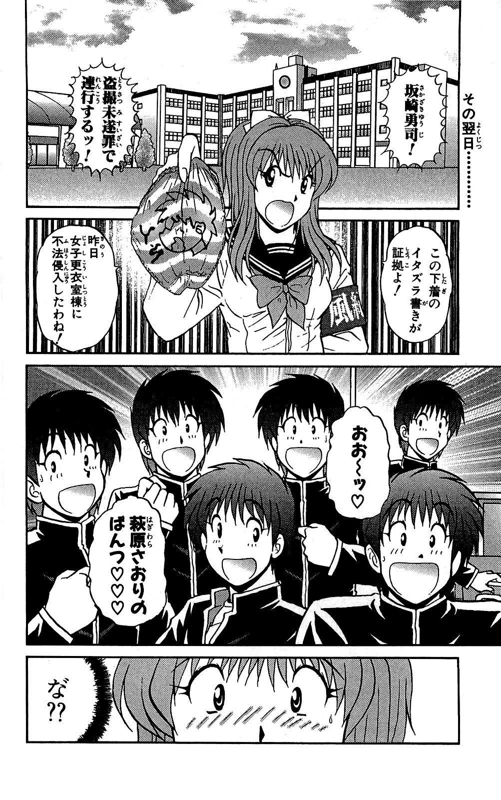 Miracle Make Yuuji 196