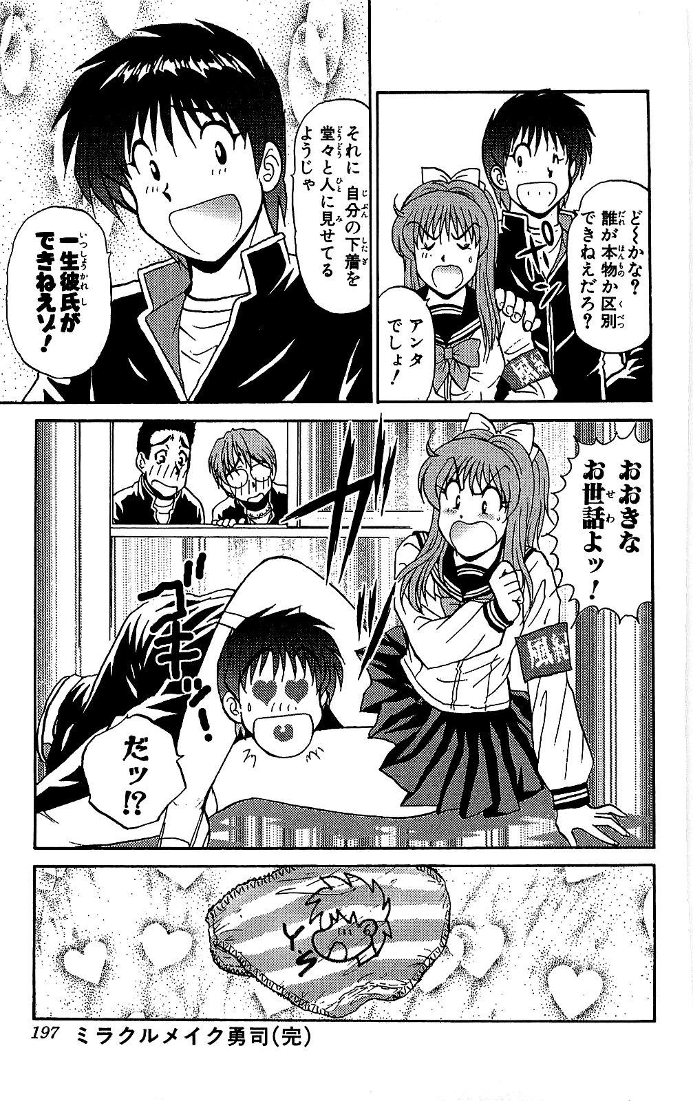 Miracle Make Yuuji 197