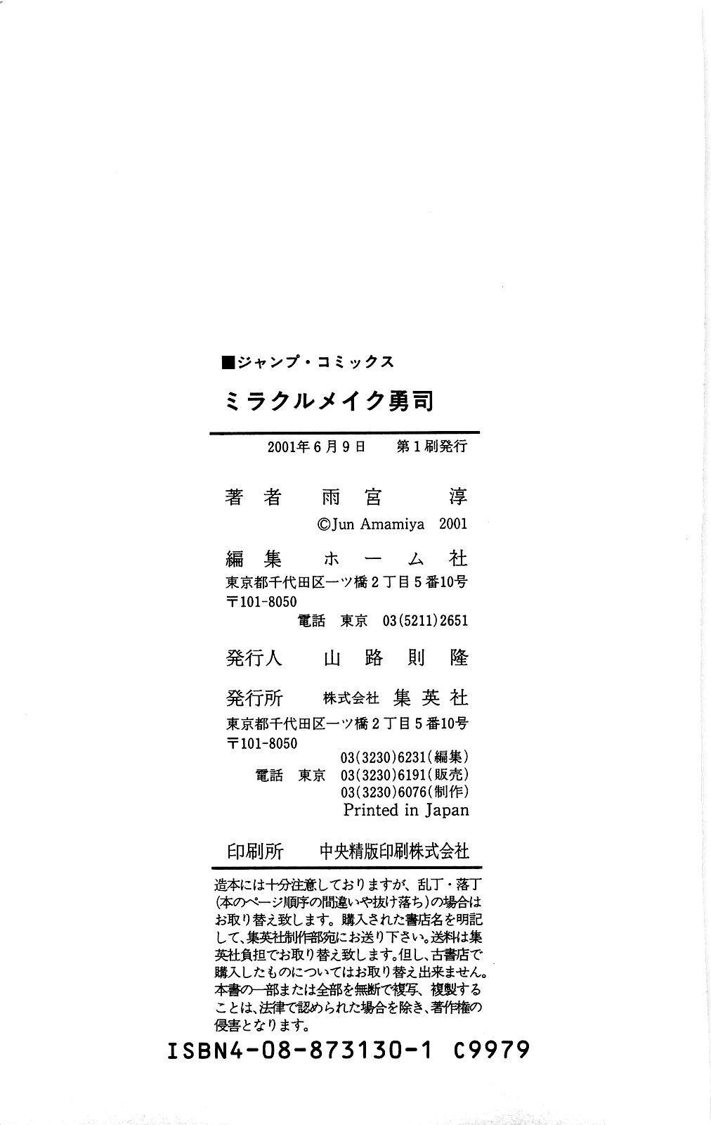 Miracle Make Yuuji 199