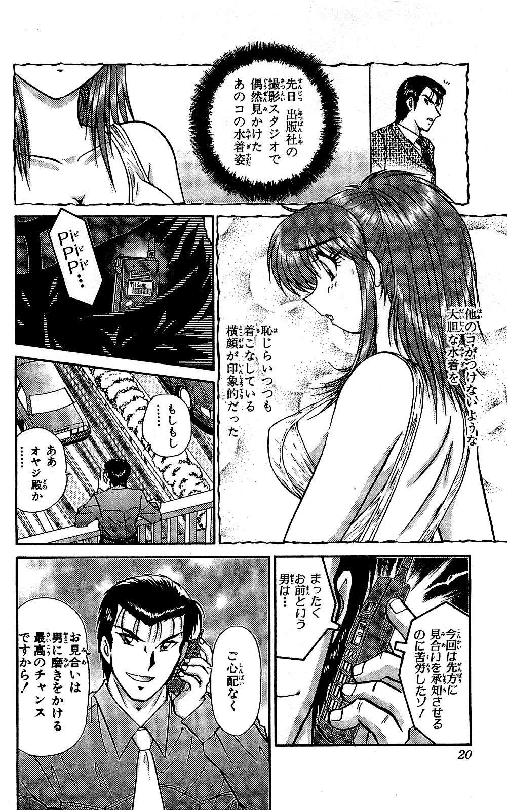 Miracle Make Yuuji 20
