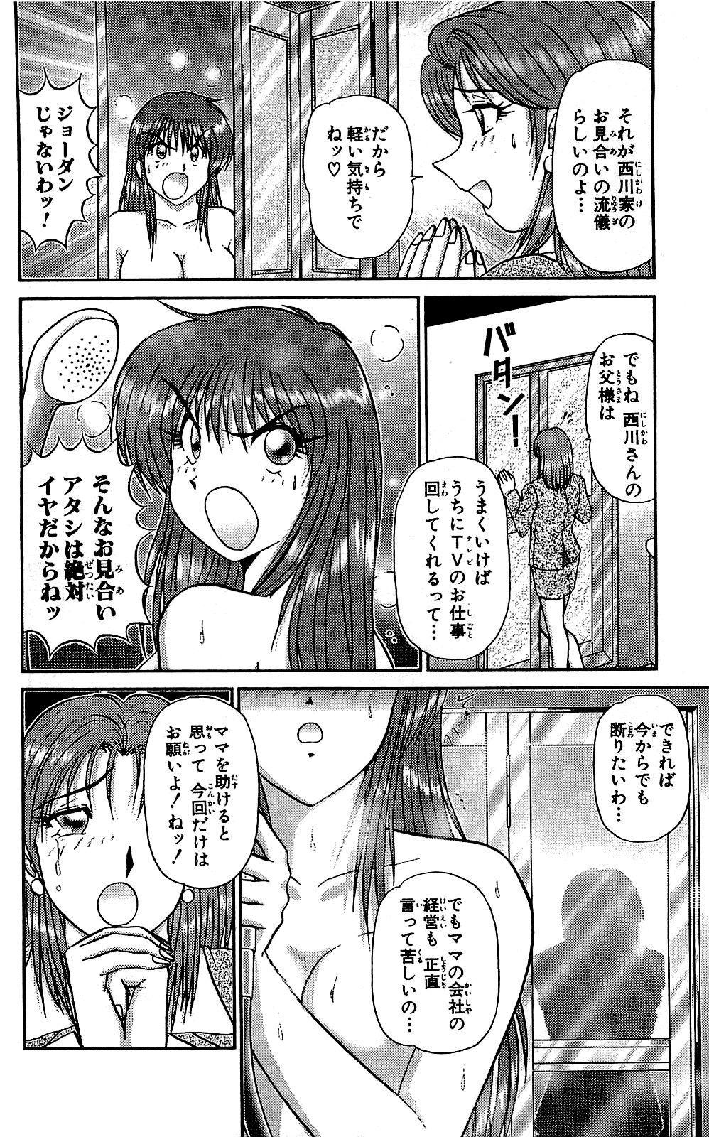 Miracle Make Yuuji 22