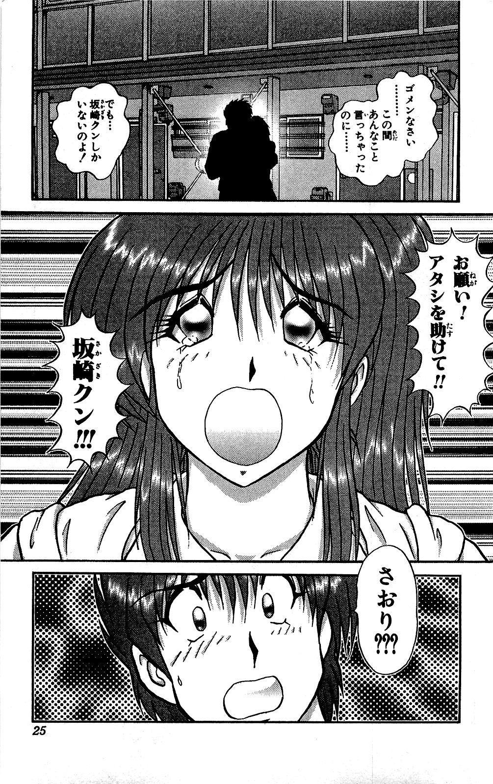 Miracle Make Yuuji 25