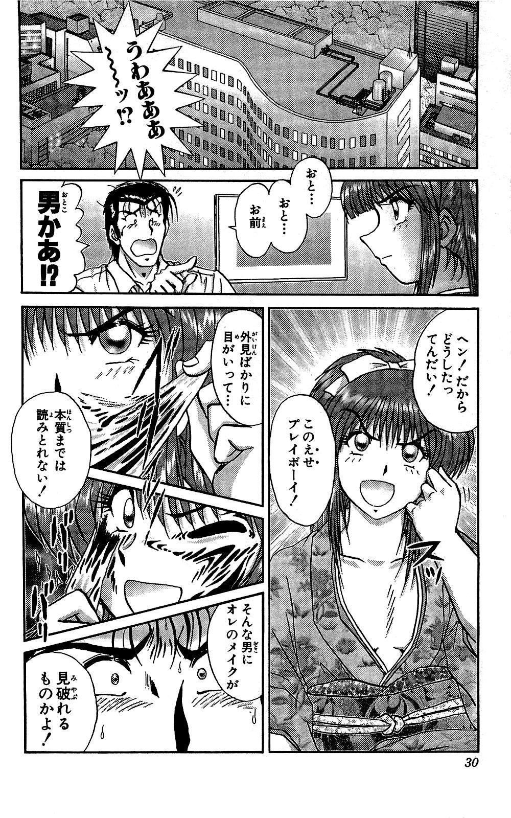 Miracle Make Yuuji 30