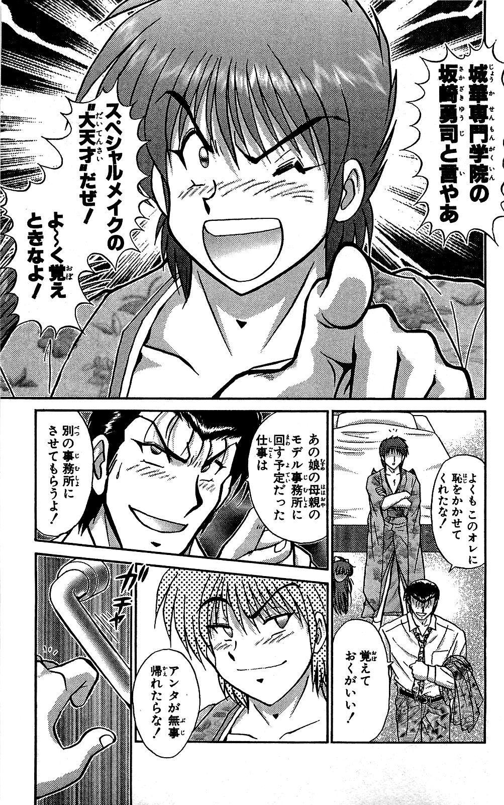 Miracle Make Yuuji 31