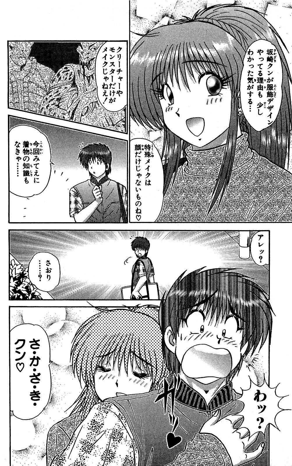 Miracle Make Yuuji 34