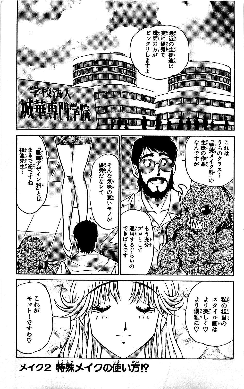 Miracle Make Yuuji 37