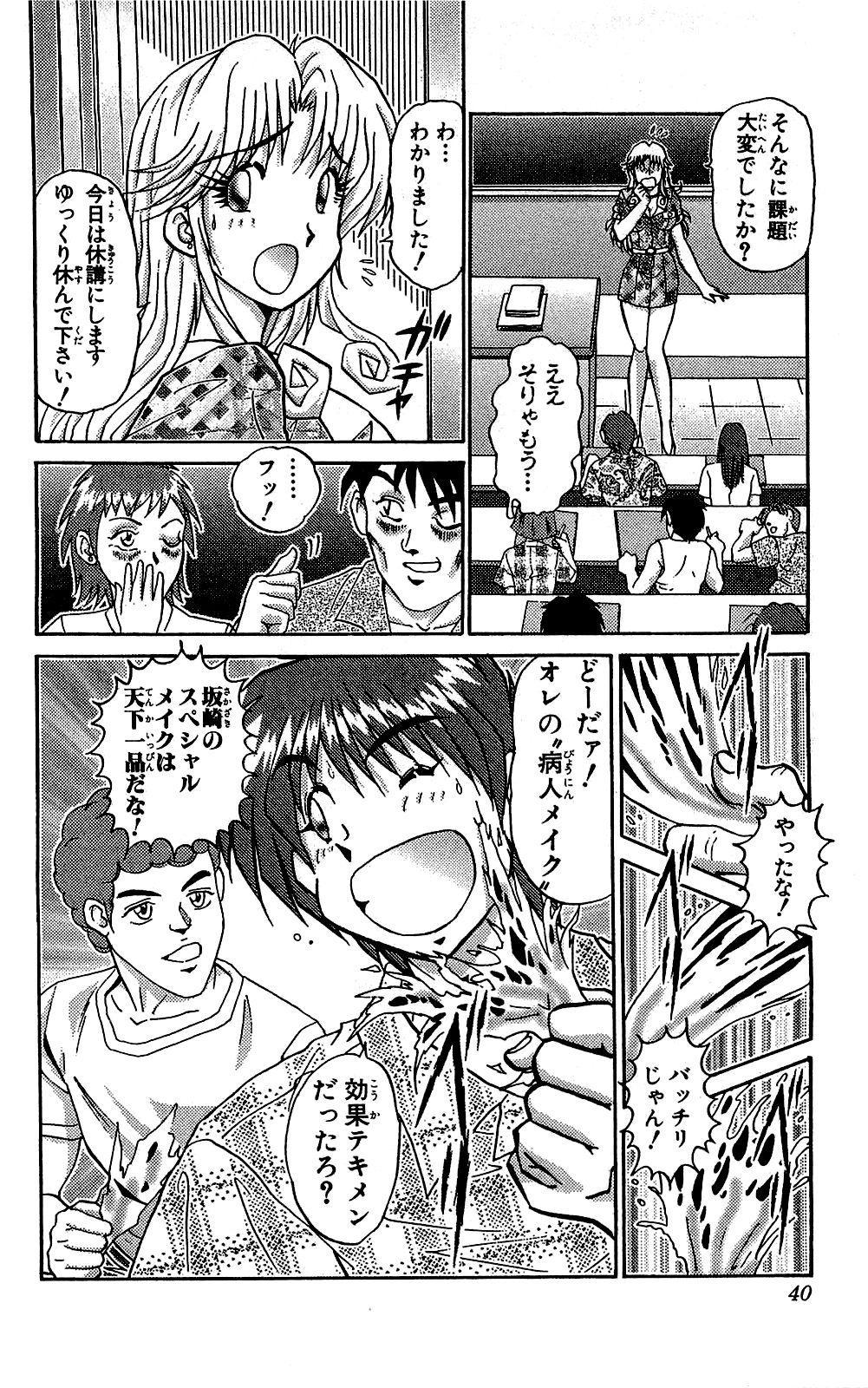 Miracle Make Yuuji 40