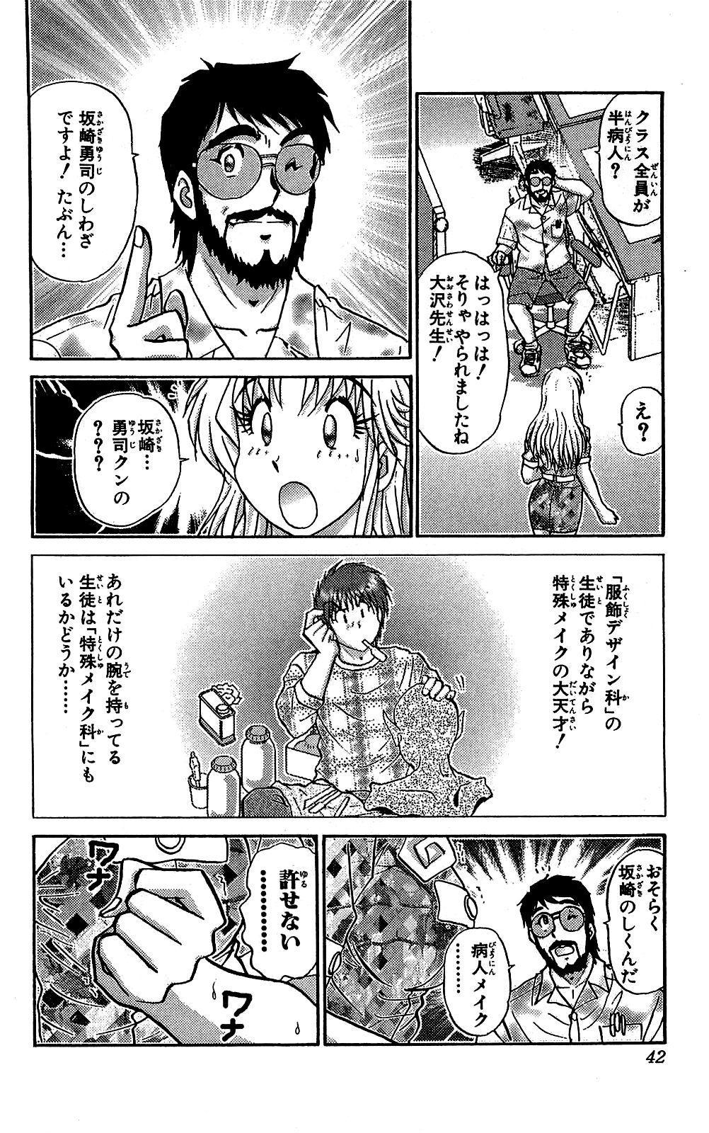 Miracle Make Yuuji 42
