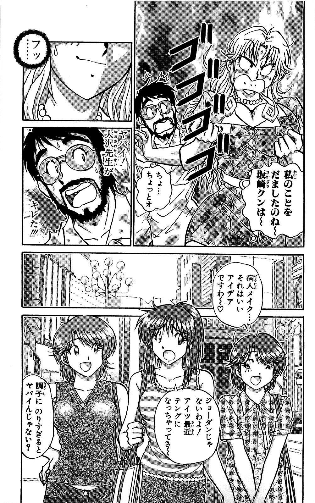 Miracle Make Yuuji 43