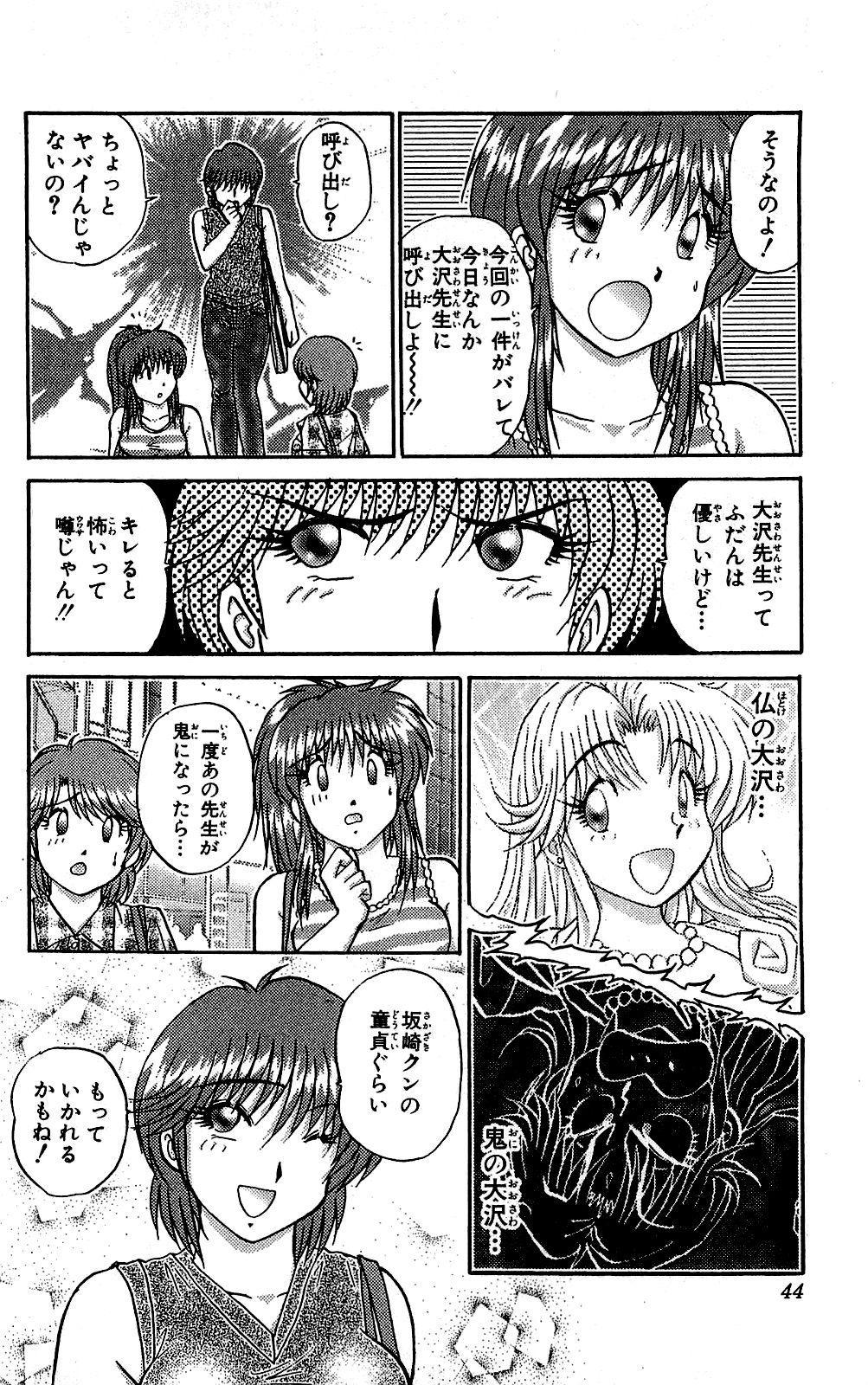 Miracle Make Yuuji 44