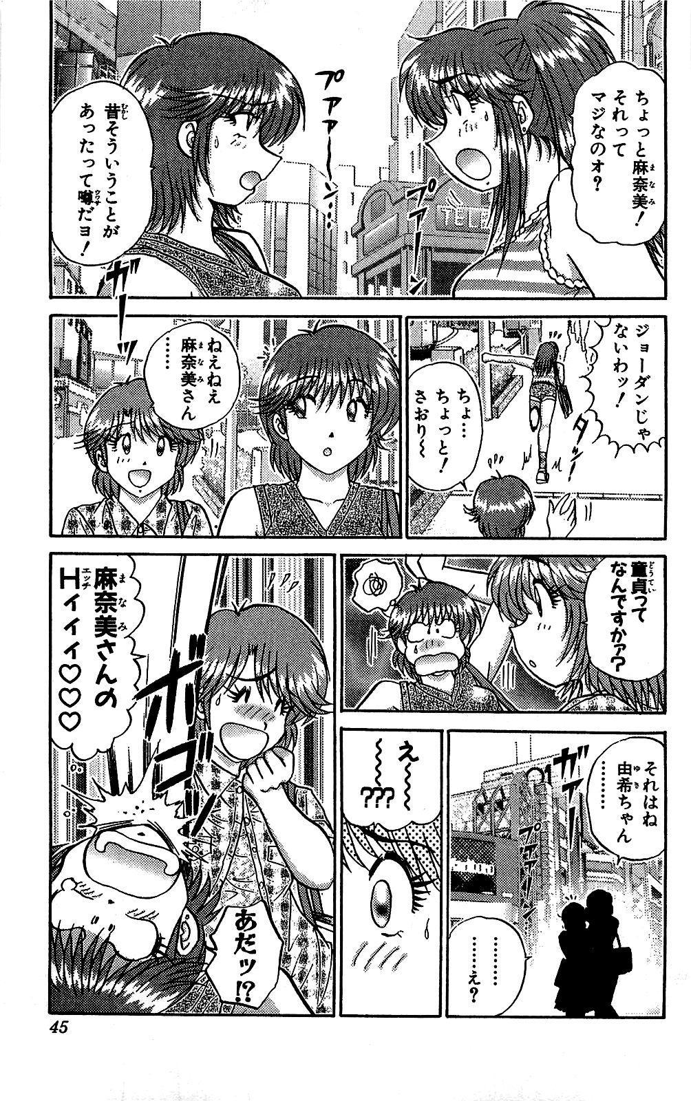 Miracle Make Yuuji 45