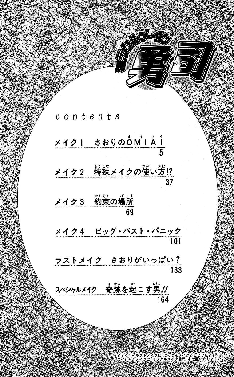 Miracle Make Yuuji 4