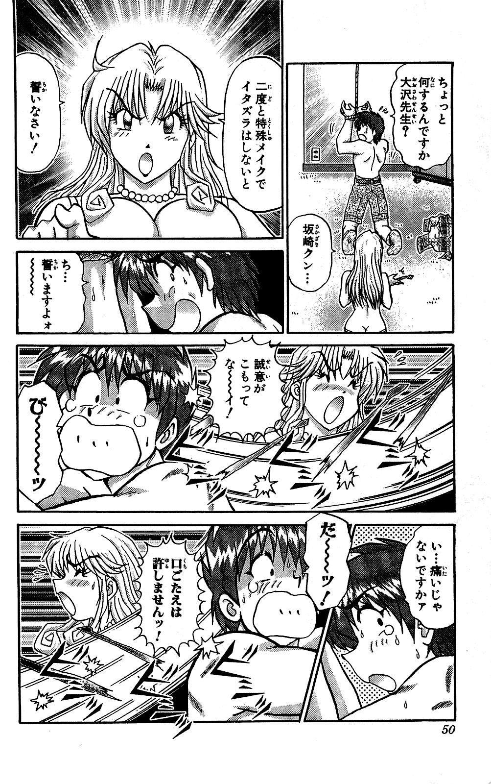Miracle Make Yuuji 50