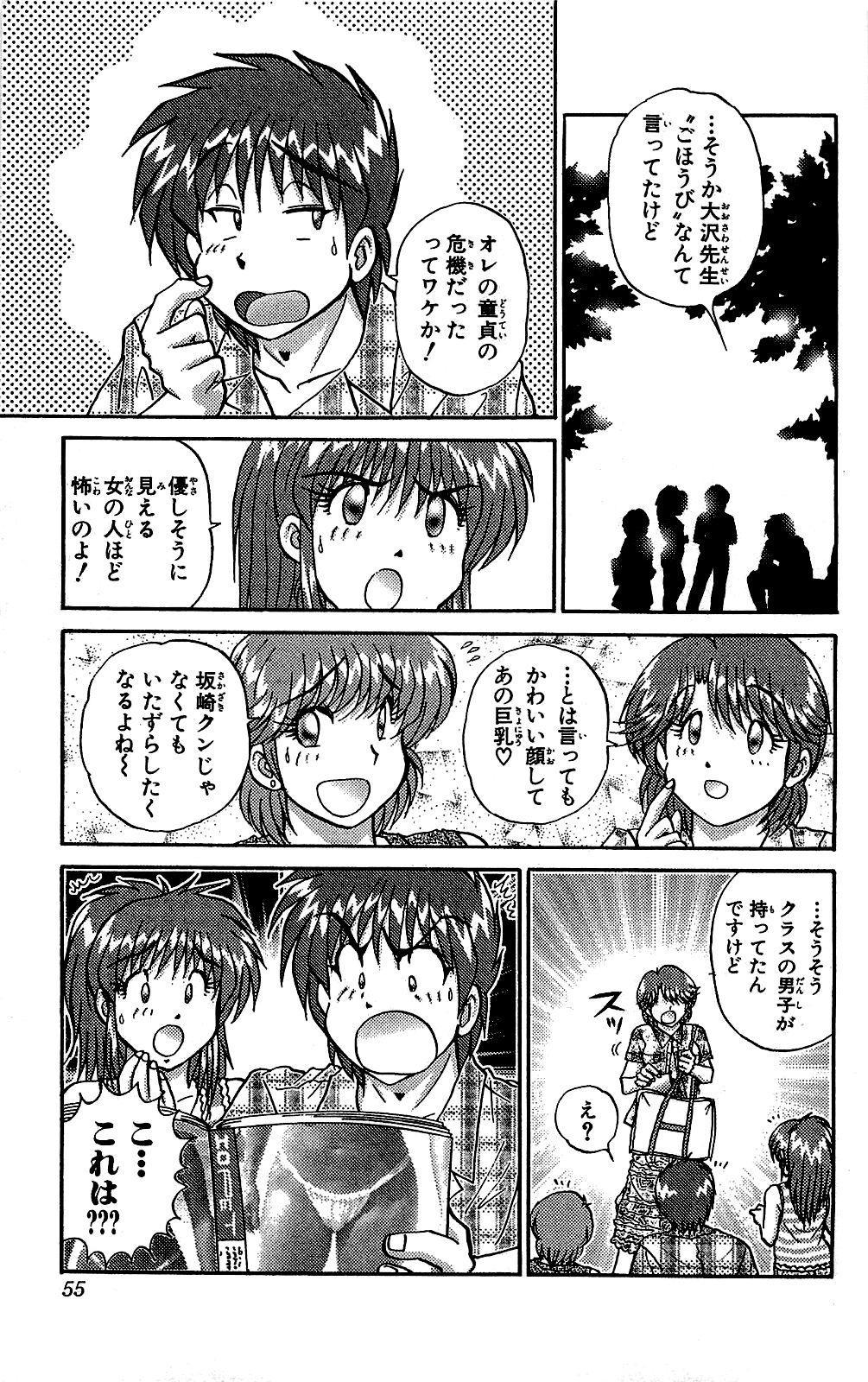 Miracle Make Yuuji 55