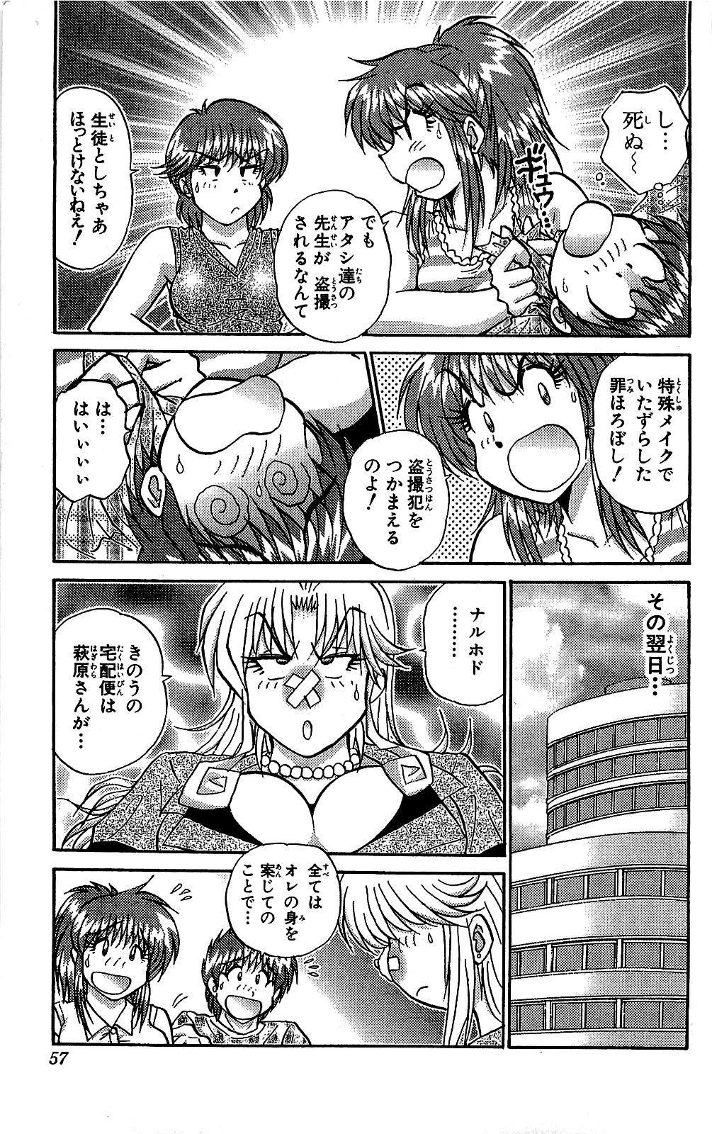 Miracle Make Yuuji 57