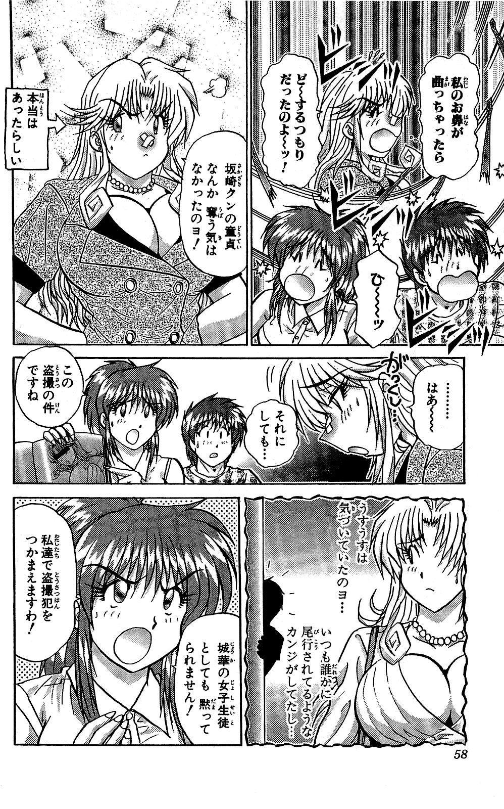 Miracle Make Yuuji 58