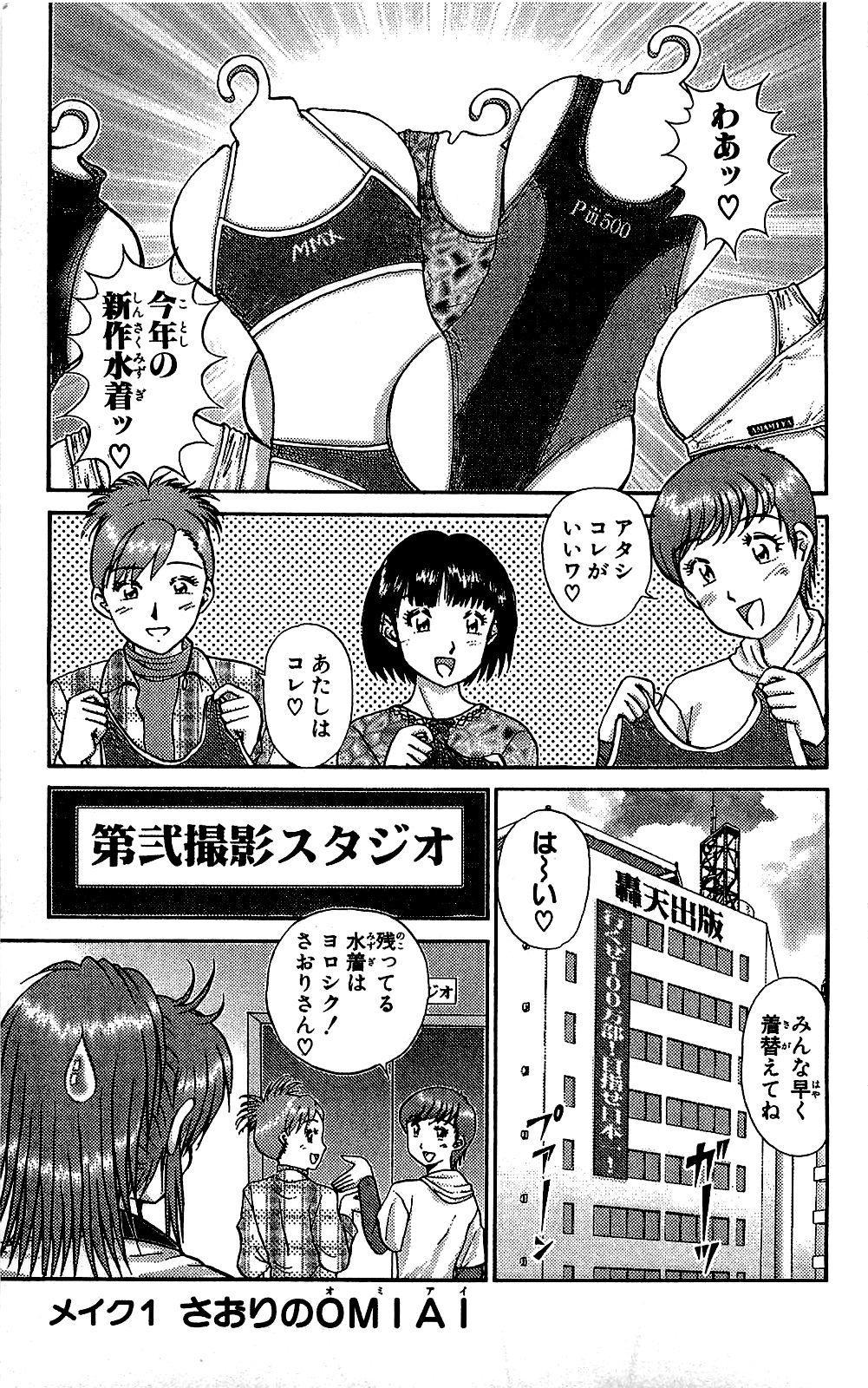 Miracle Make Yuuji 5