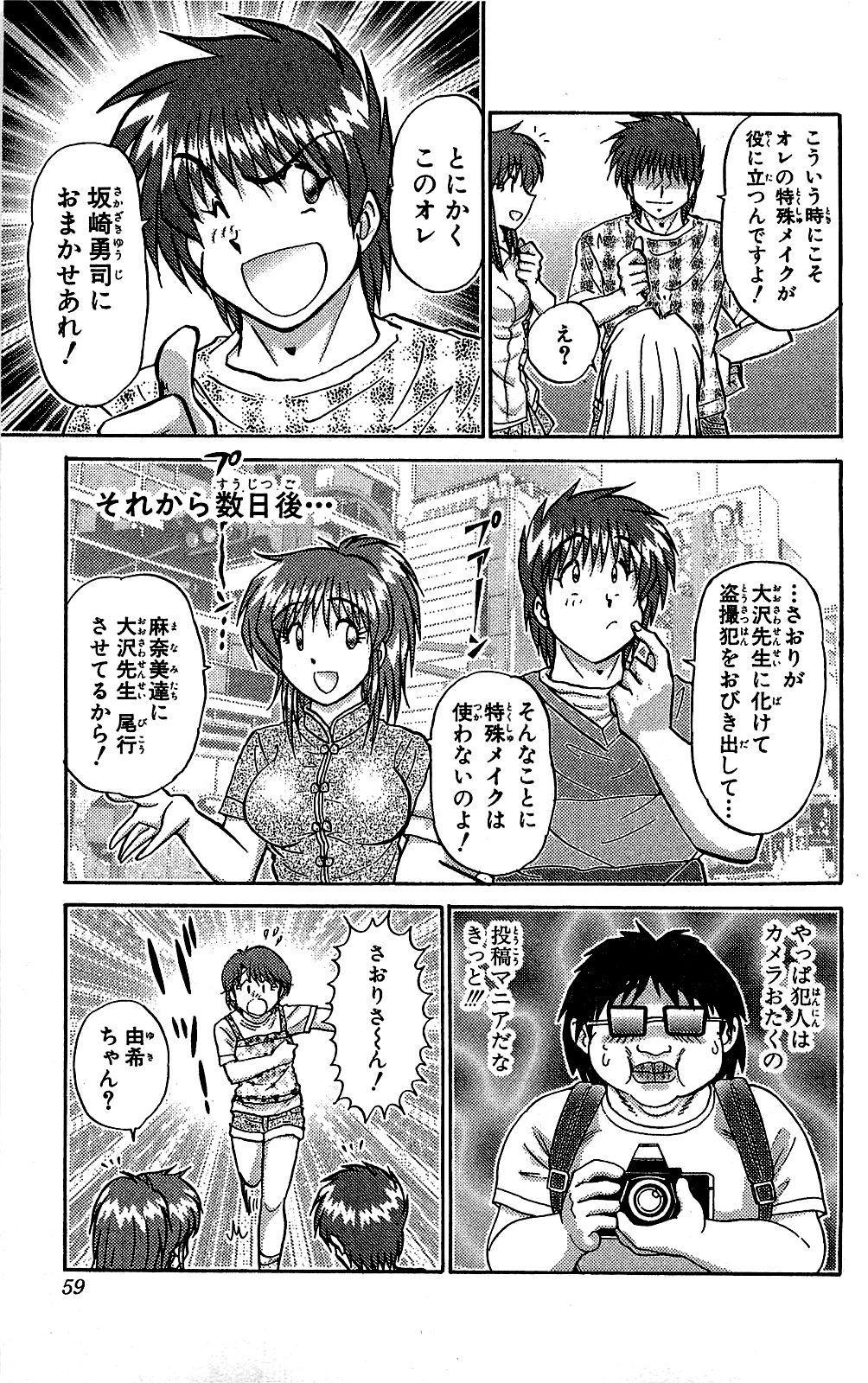 Miracle Make Yuuji 59