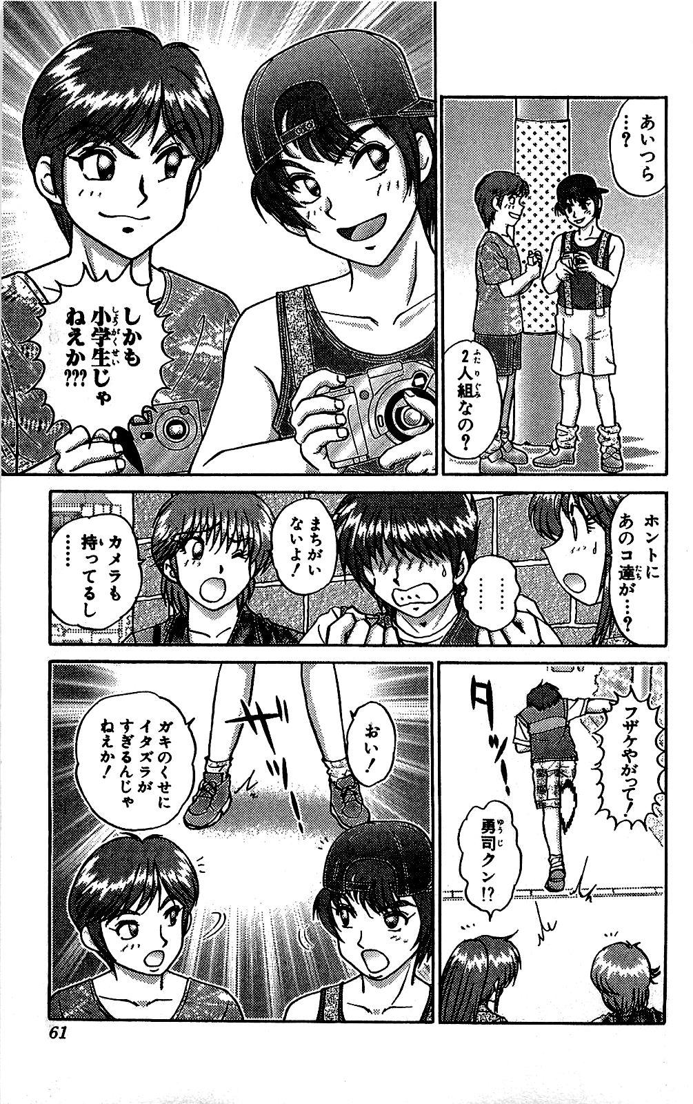 Miracle Make Yuuji 61