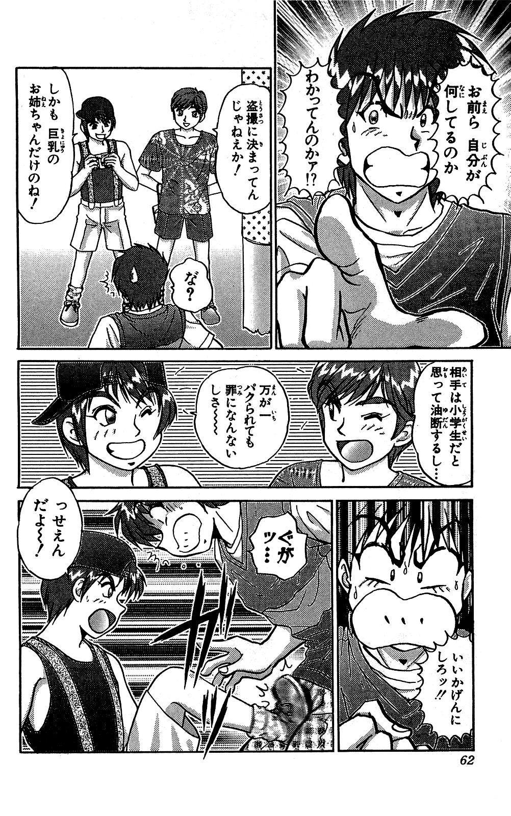Miracle Make Yuuji 62