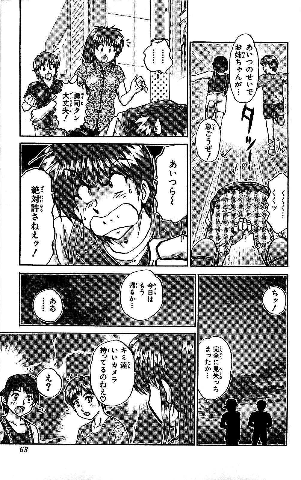 Miracle Make Yuuji 63