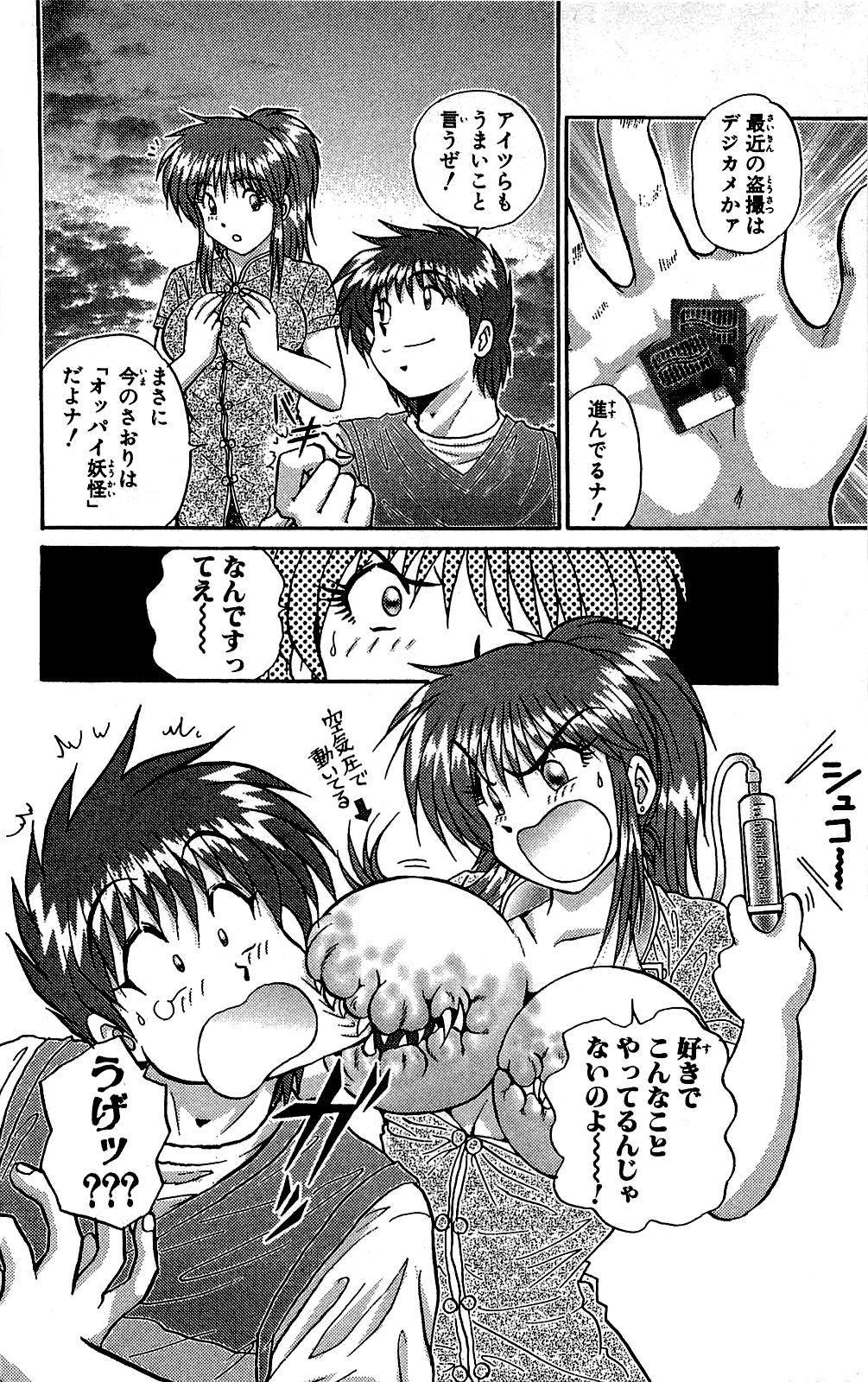 Miracle Make Yuuji 66