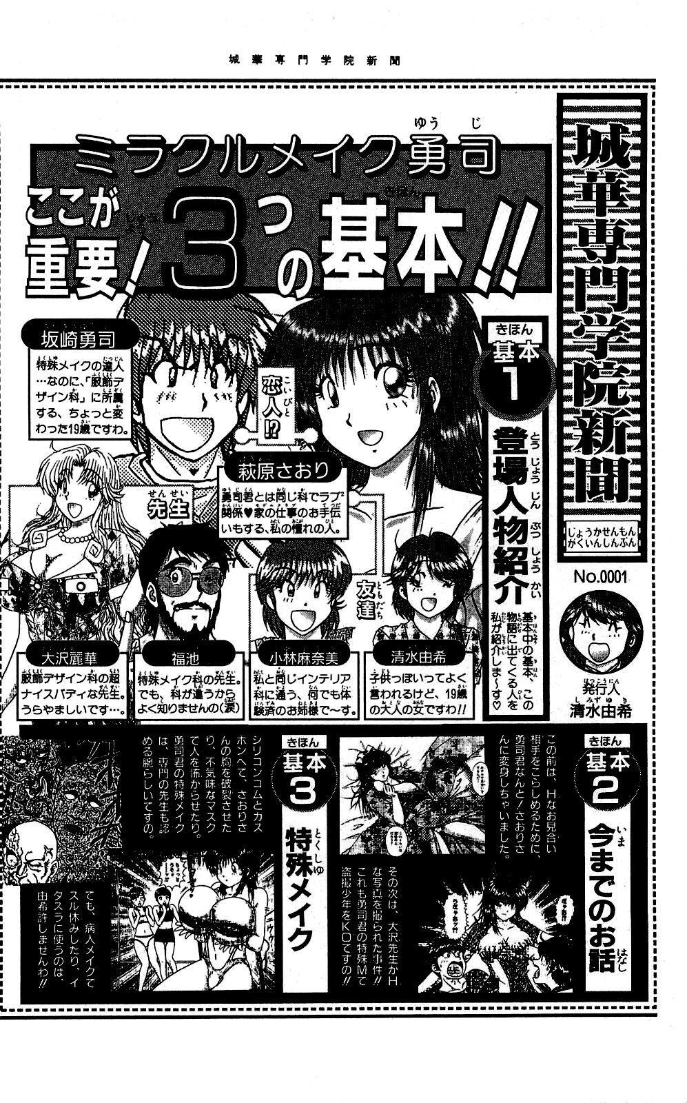 Miracle Make Yuuji 68