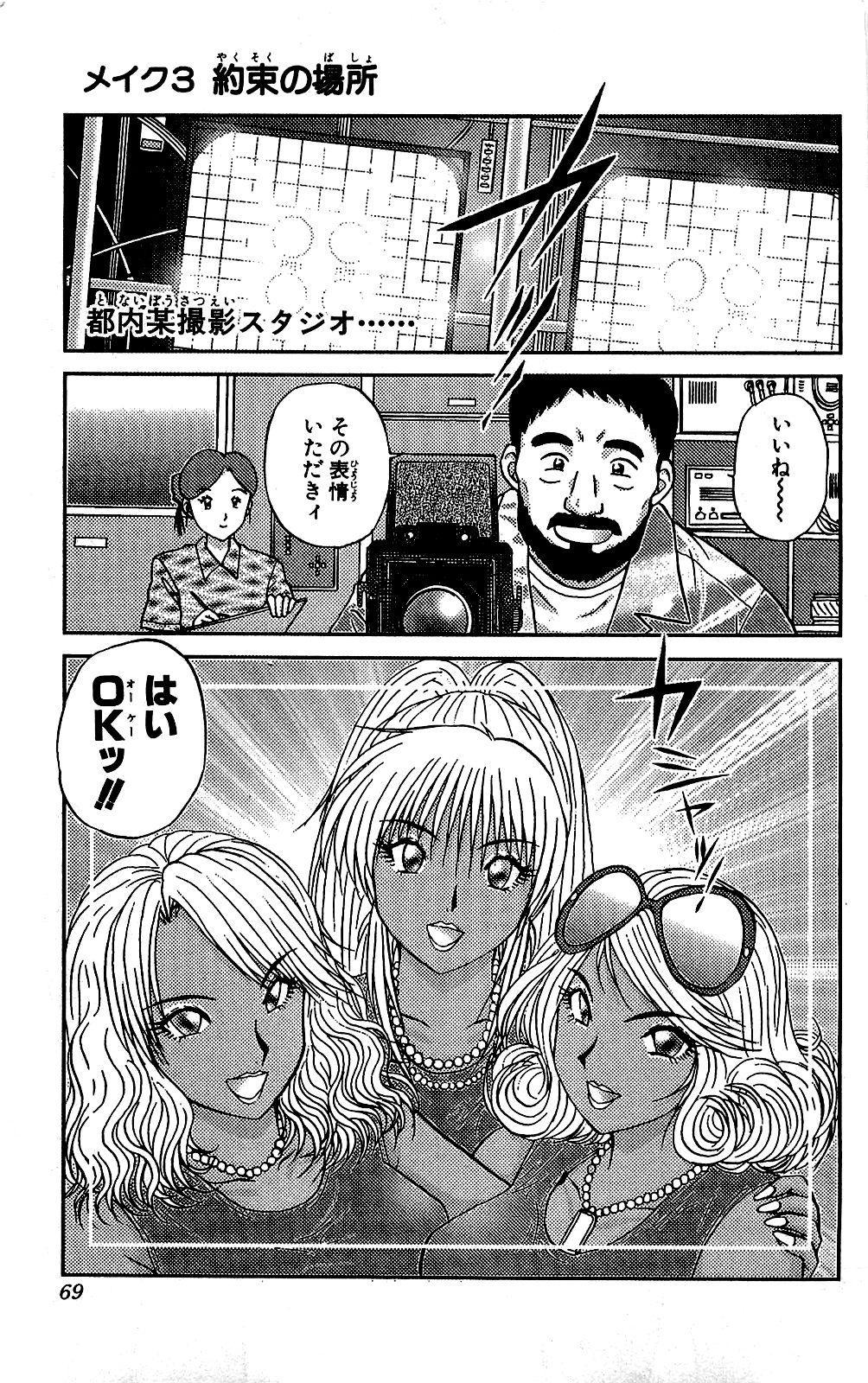 Miracle Make Yuuji 69