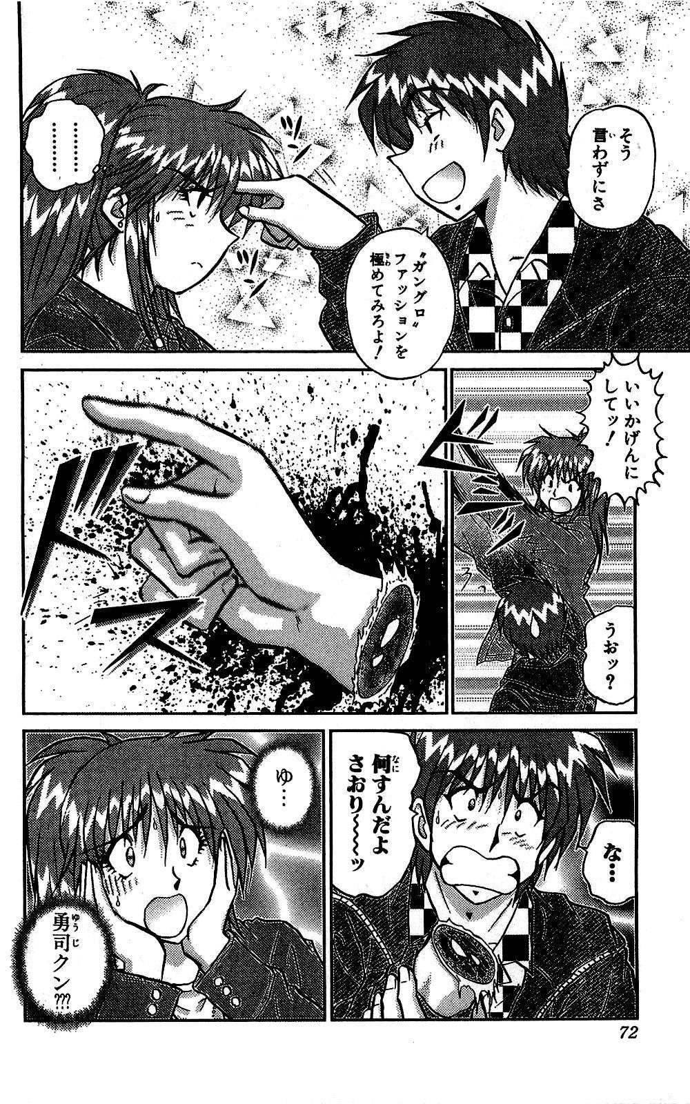 Miracle Make Yuuji 72