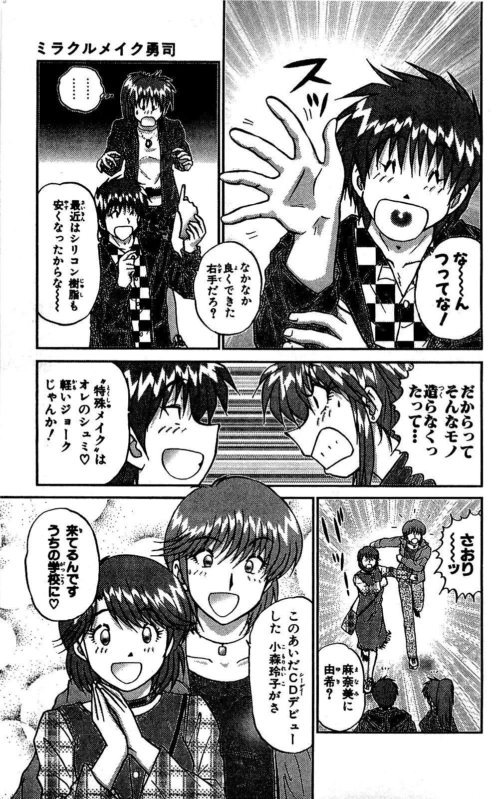 Miracle Make Yuuji 73
