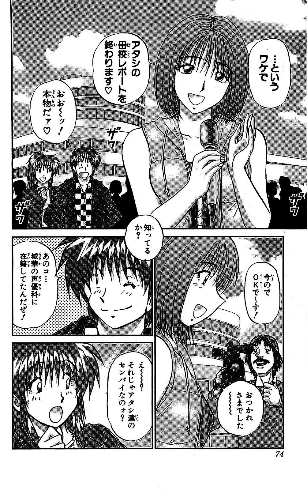 Miracle Make Yuuji 74