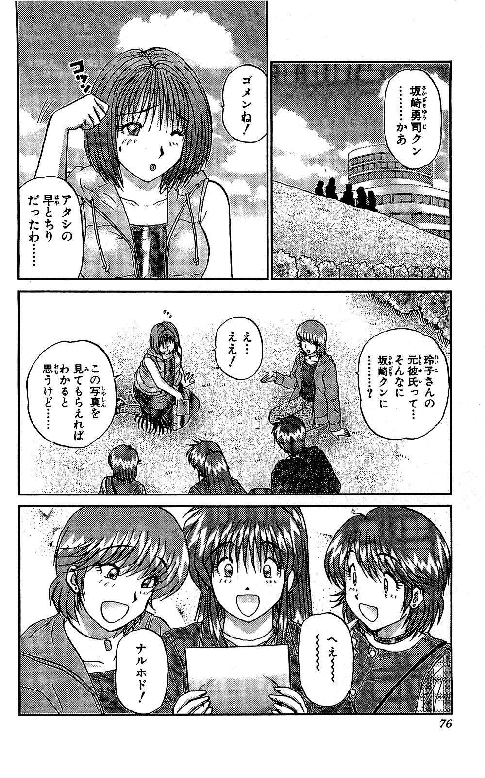 Miracle Make Yuuji 76