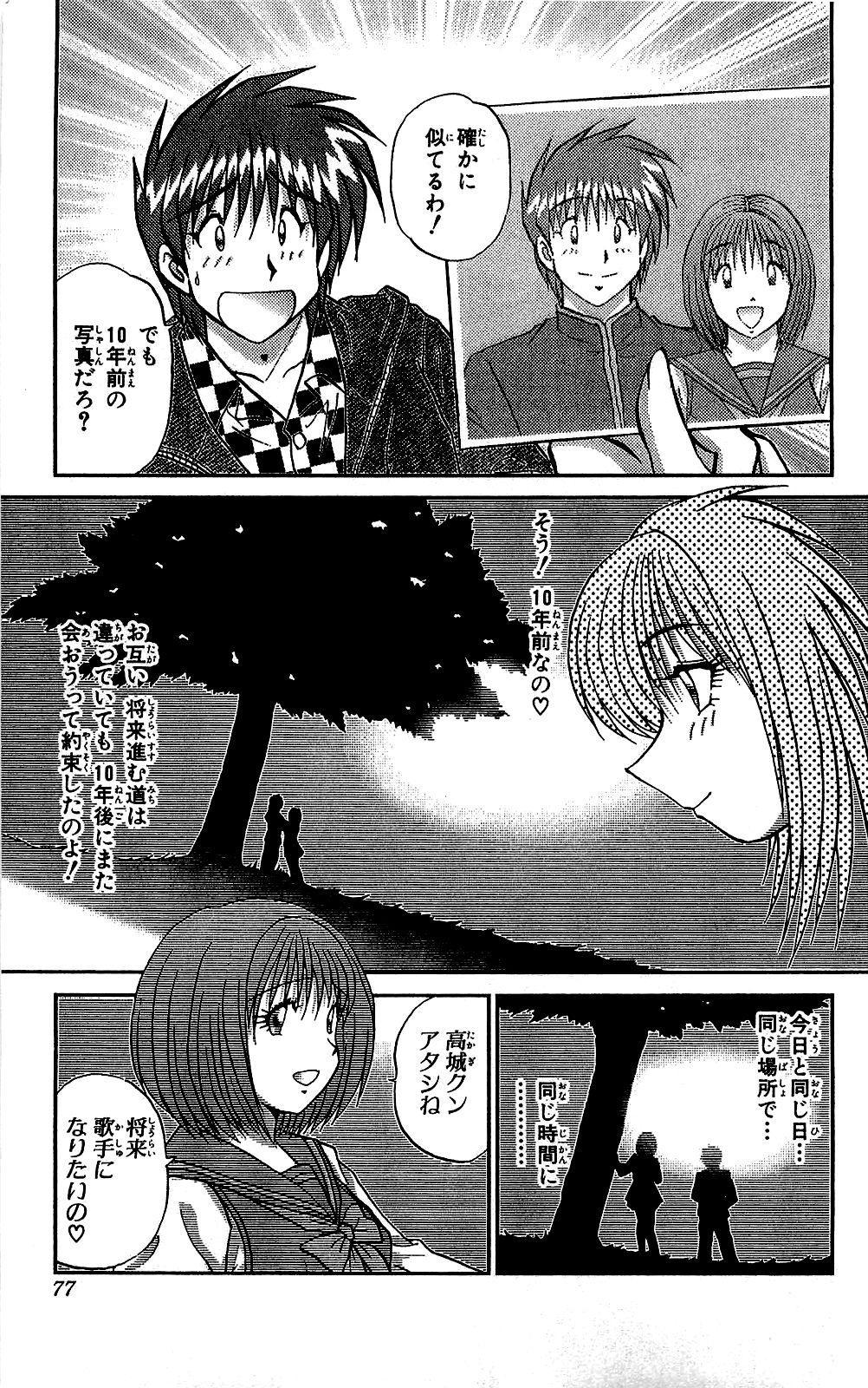 Miracle Make Yuuji 77