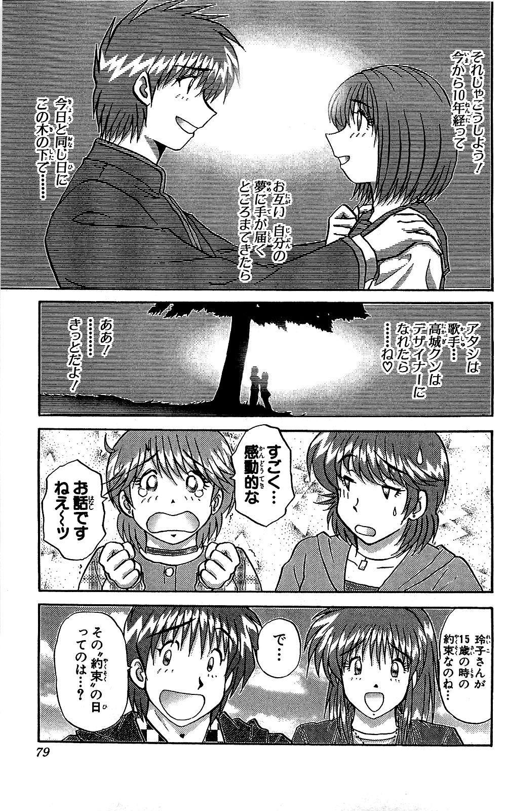 Miracle Make Yuuji 79