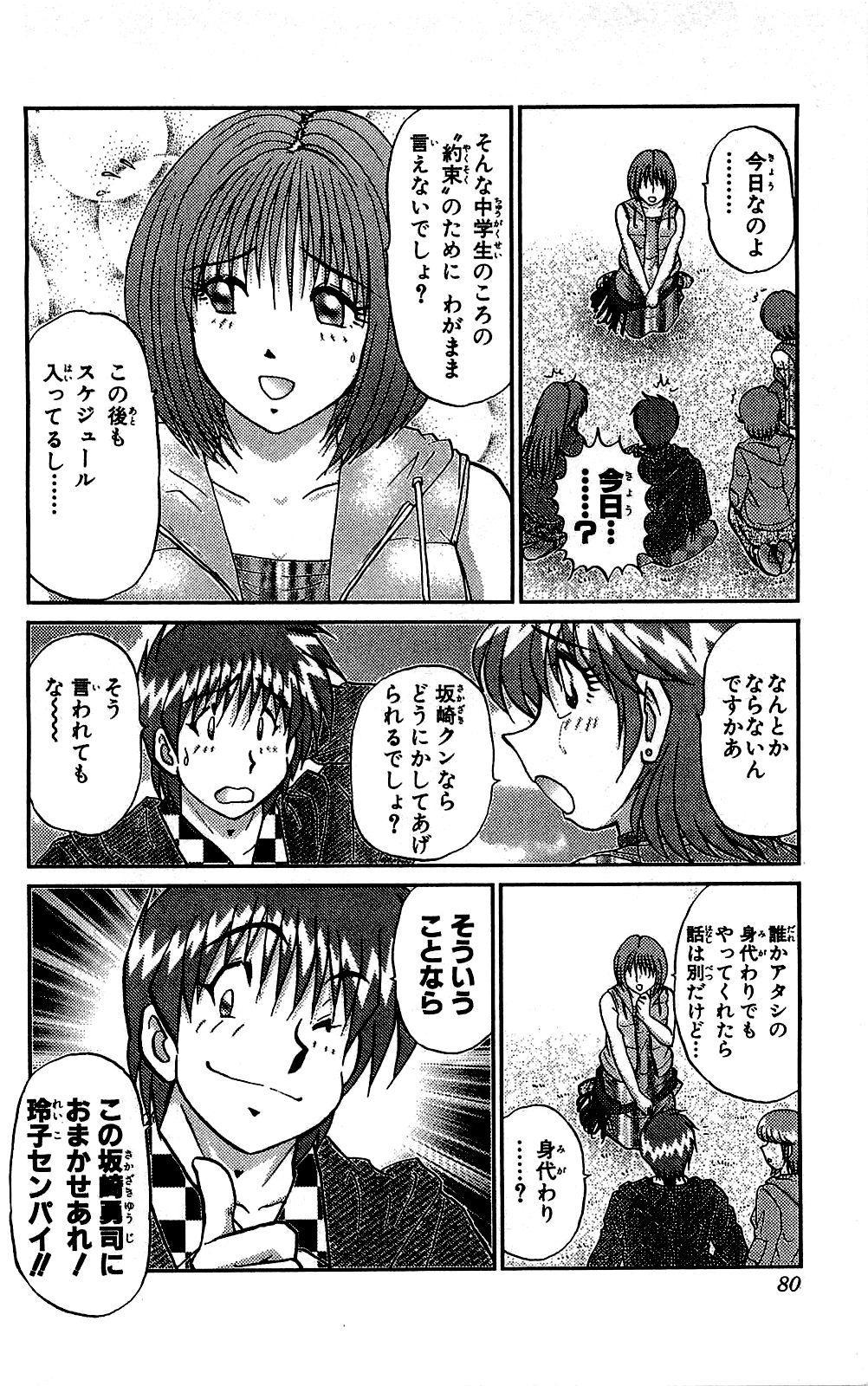 Miracle Make Yuuji 80
