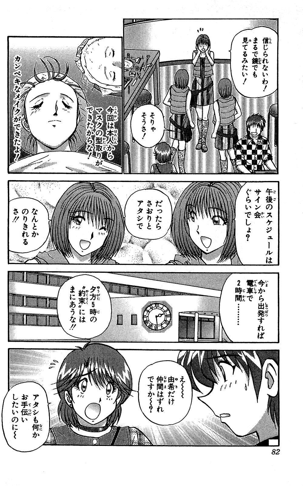 Miracle Make Yuuji 82
