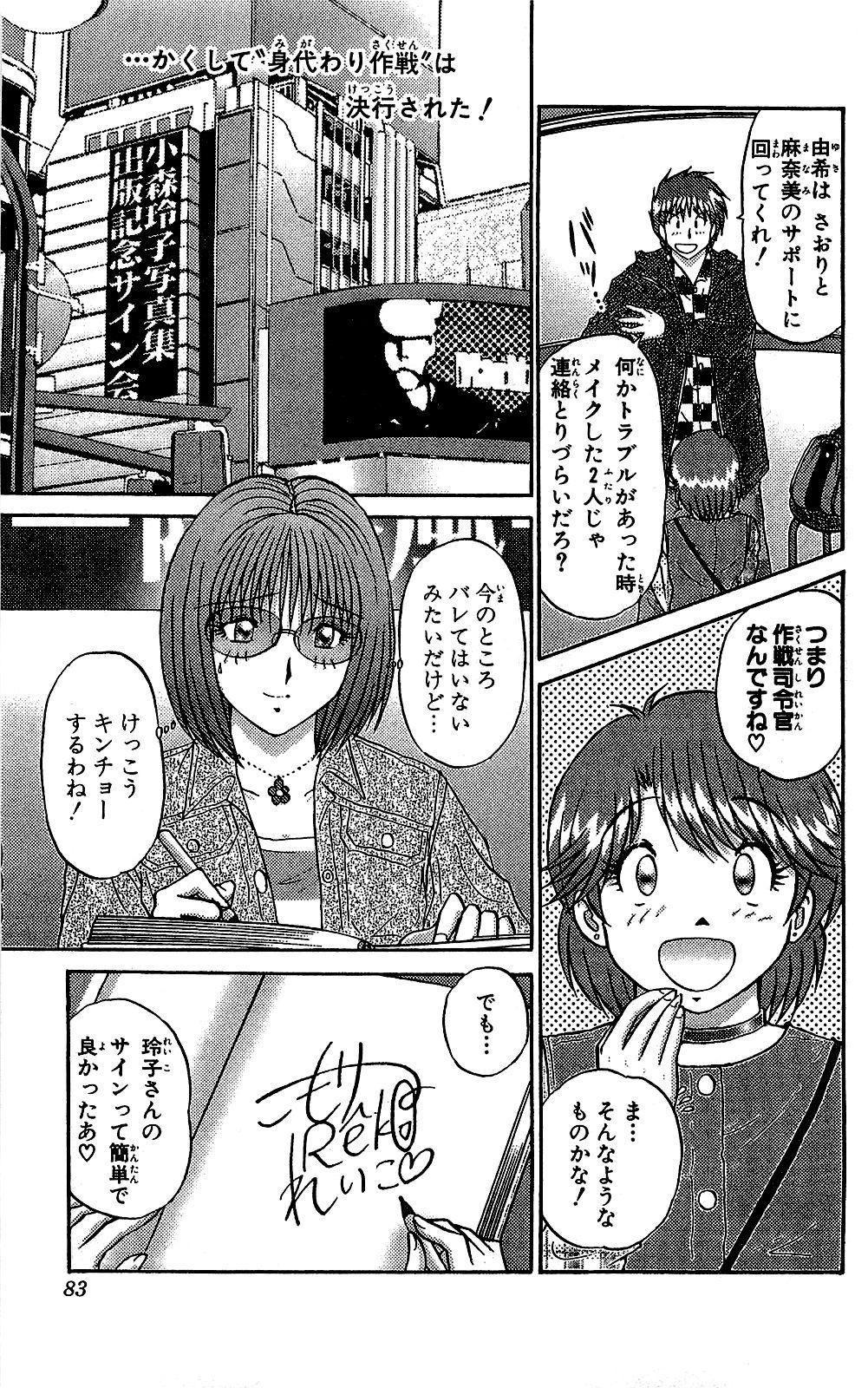 Miracle Make Yuuji 83