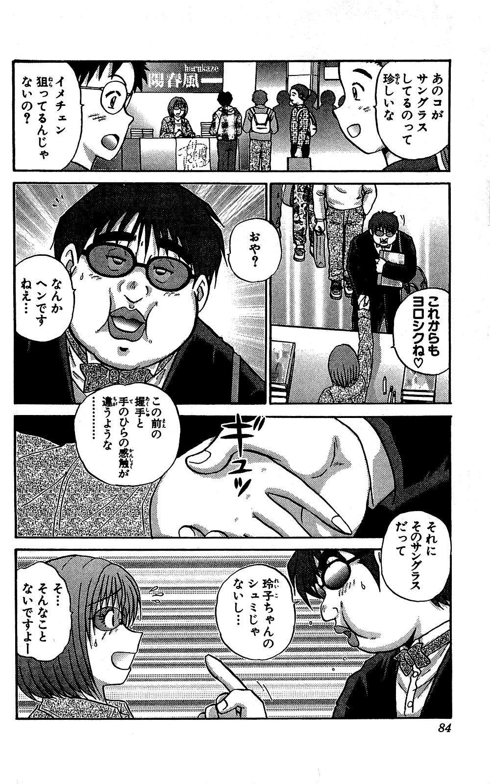Miracle Make Yuuji 84