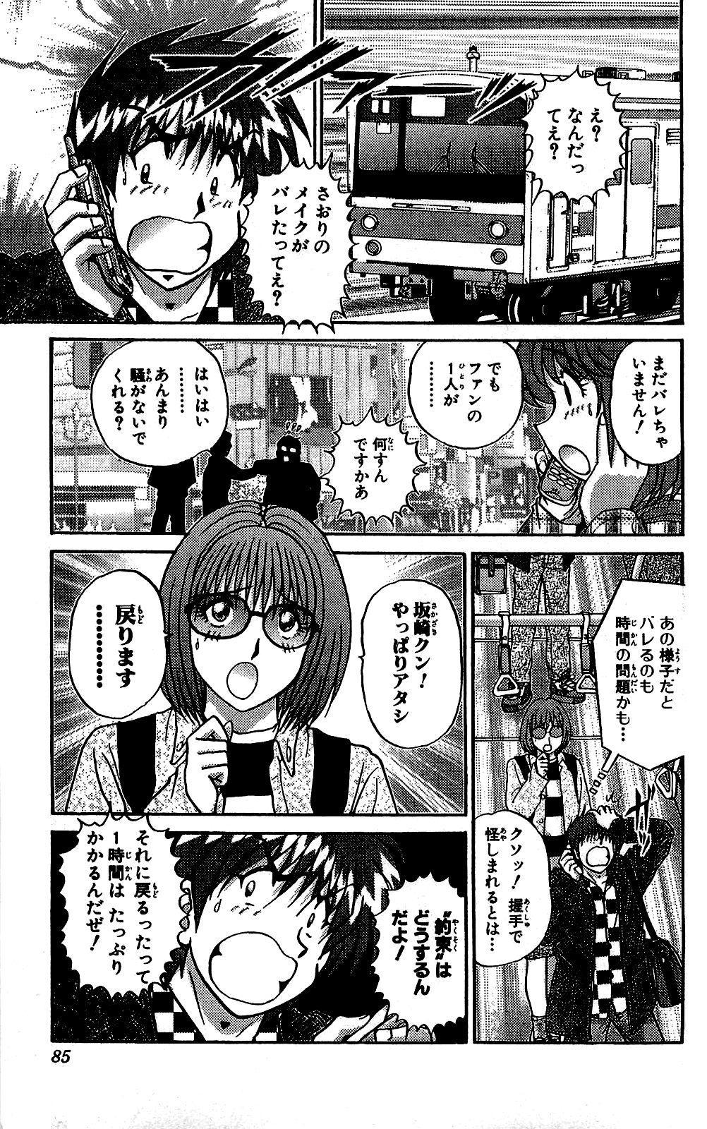 Miracle Make Yuuji 85